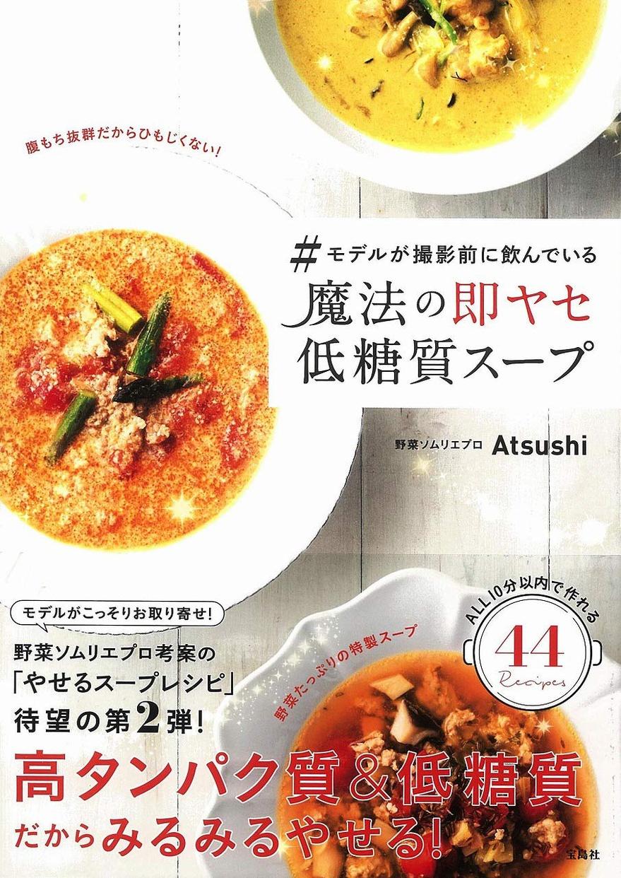 宝島社 #モデルが撮影前に飲んでいる 魔法の即ヤセ低糖質スープの商品画像