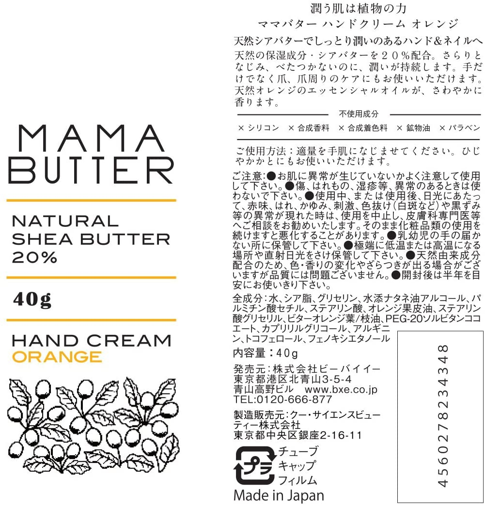 MAMA BUTTER(ママバター) ハンドクリームの商品画像2