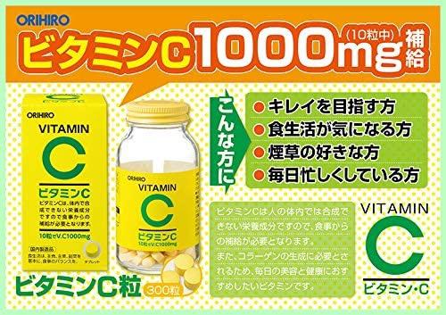 ORIHIRO(オリヒロ) ビタミンC粒の商品画像3