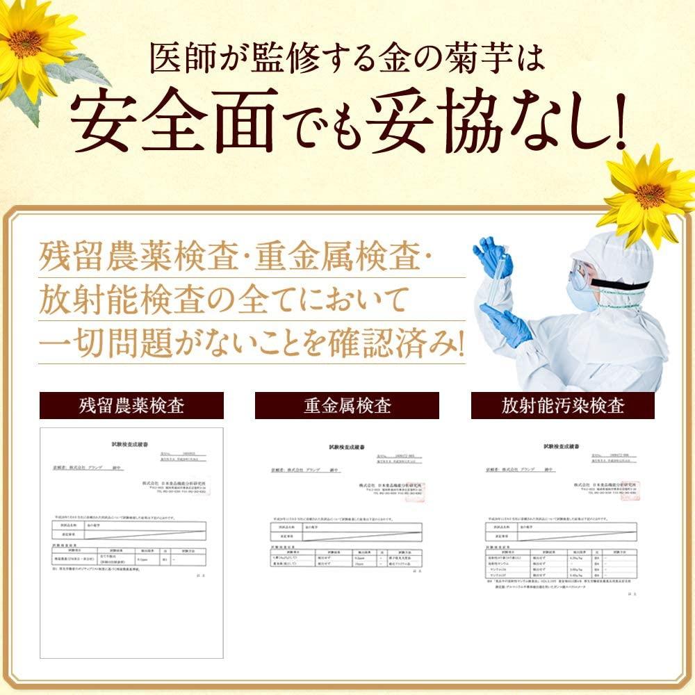 ナチュレライフ 金の菊芋の商品画像9