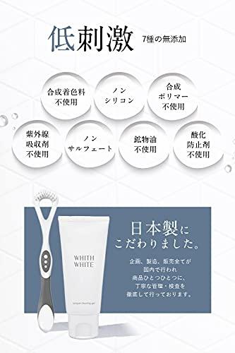 WHITH WHITE(フィス ホワイト) 舌ブラシ付き 舌磨きジェルの商品画像6