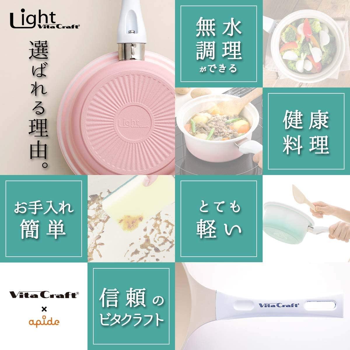 Vita Craft(ビタクラフト) ライト 片手鍋の商品画像3
