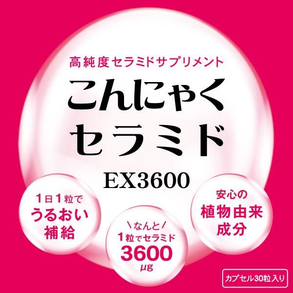 ぜいたく庵 こんにゃくセラミドEX3600 CD-3600の商品画像2