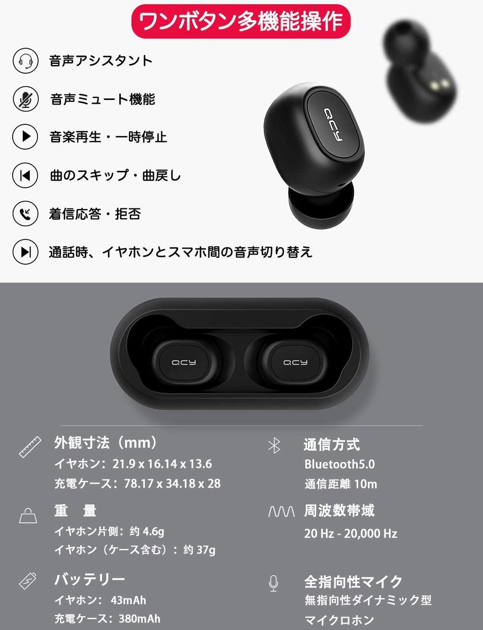 QCY(キューシーワイ) Bluetooth 5.0 完全ワイヤレスイヤホン T1の商品画像7