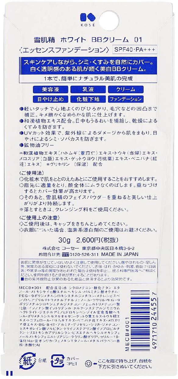 雪肌精(セッキセイ)ホワイト BBクリームの商品画像7