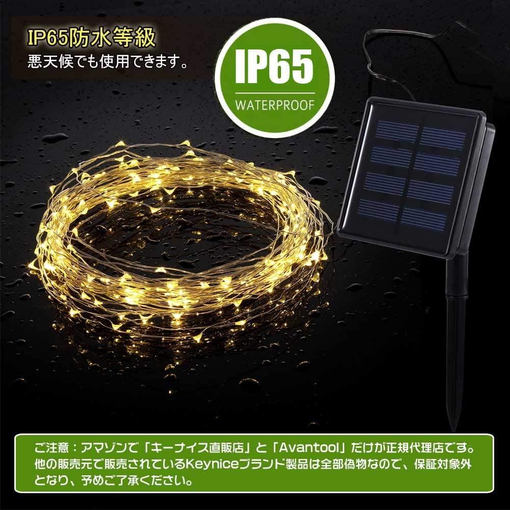 KEYNICE(キーナイス) ソーラー イルミネーションライト JE100Dの商品画像3