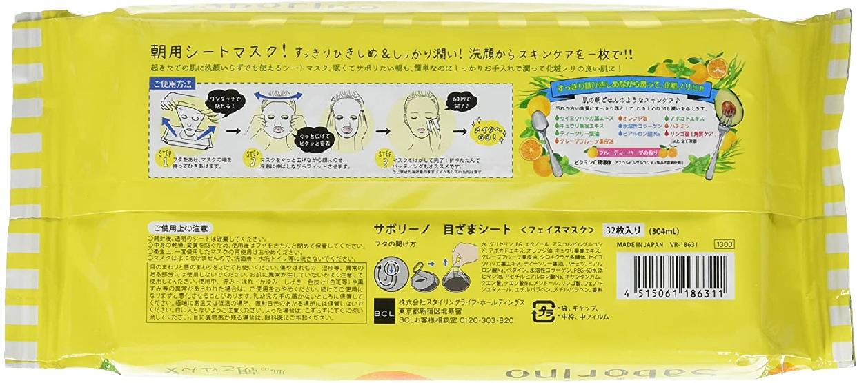 Saborino(サボリーノ) 目ざまシートの商品画像2