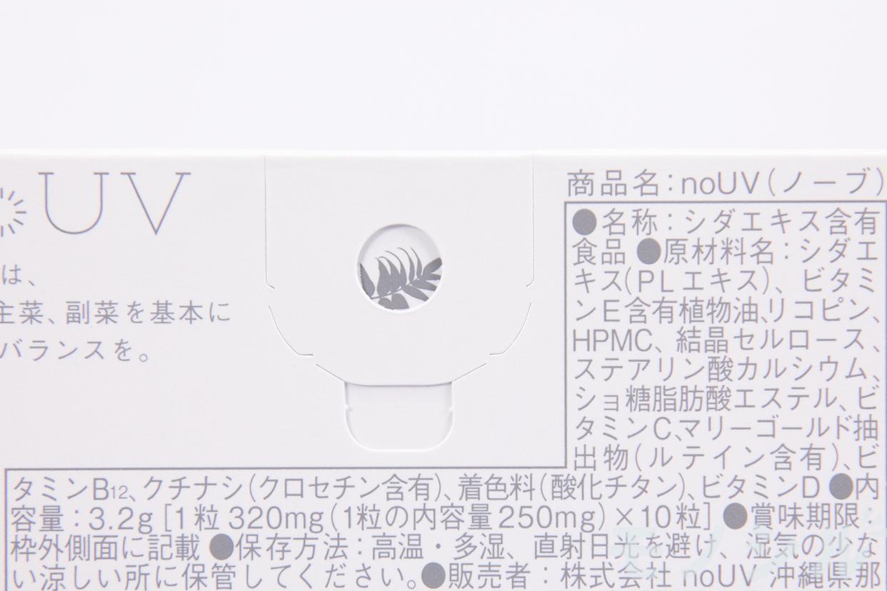 noUV(ノーブ) 飲む日焼け止めの商品画像3 商品の成分表