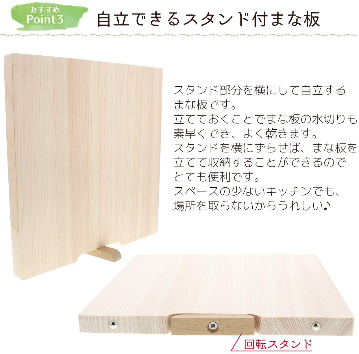 土佐龍(トサリュウ) 四万十ひのきスタンド付き まな板の商品画像4