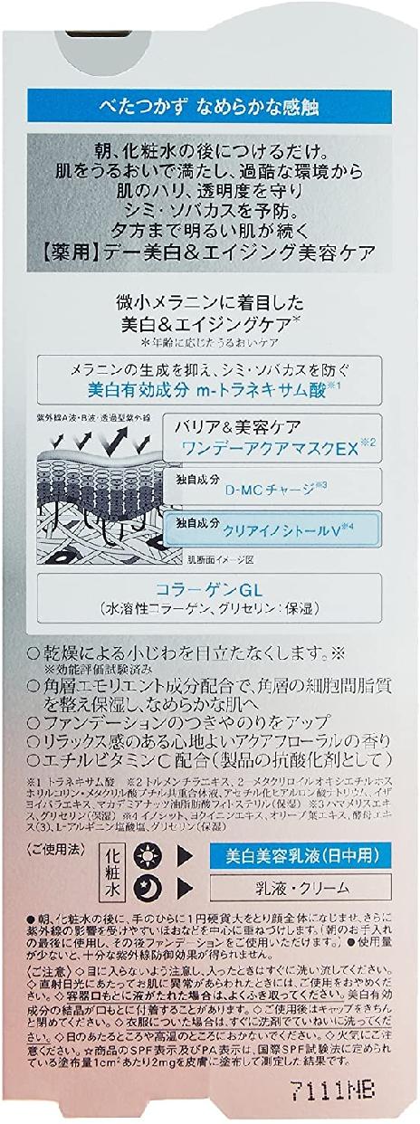 ELIXIR(エリクシール) ホワイト デーケアレボリューション Cの商品画像3