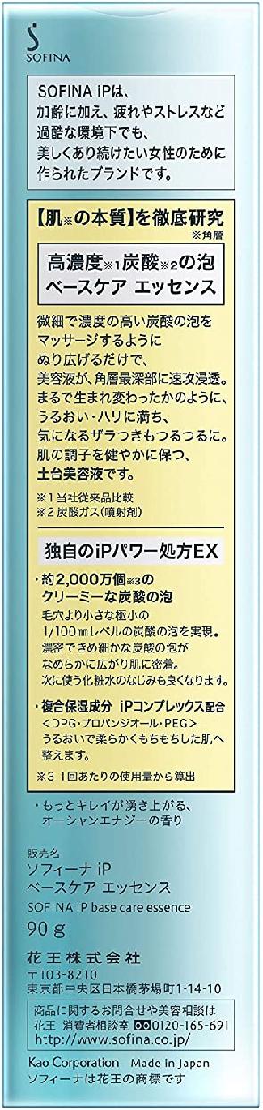 SOFINA iP(ソフィーナ アイピー) ベースケア エッセンスの商品画像14