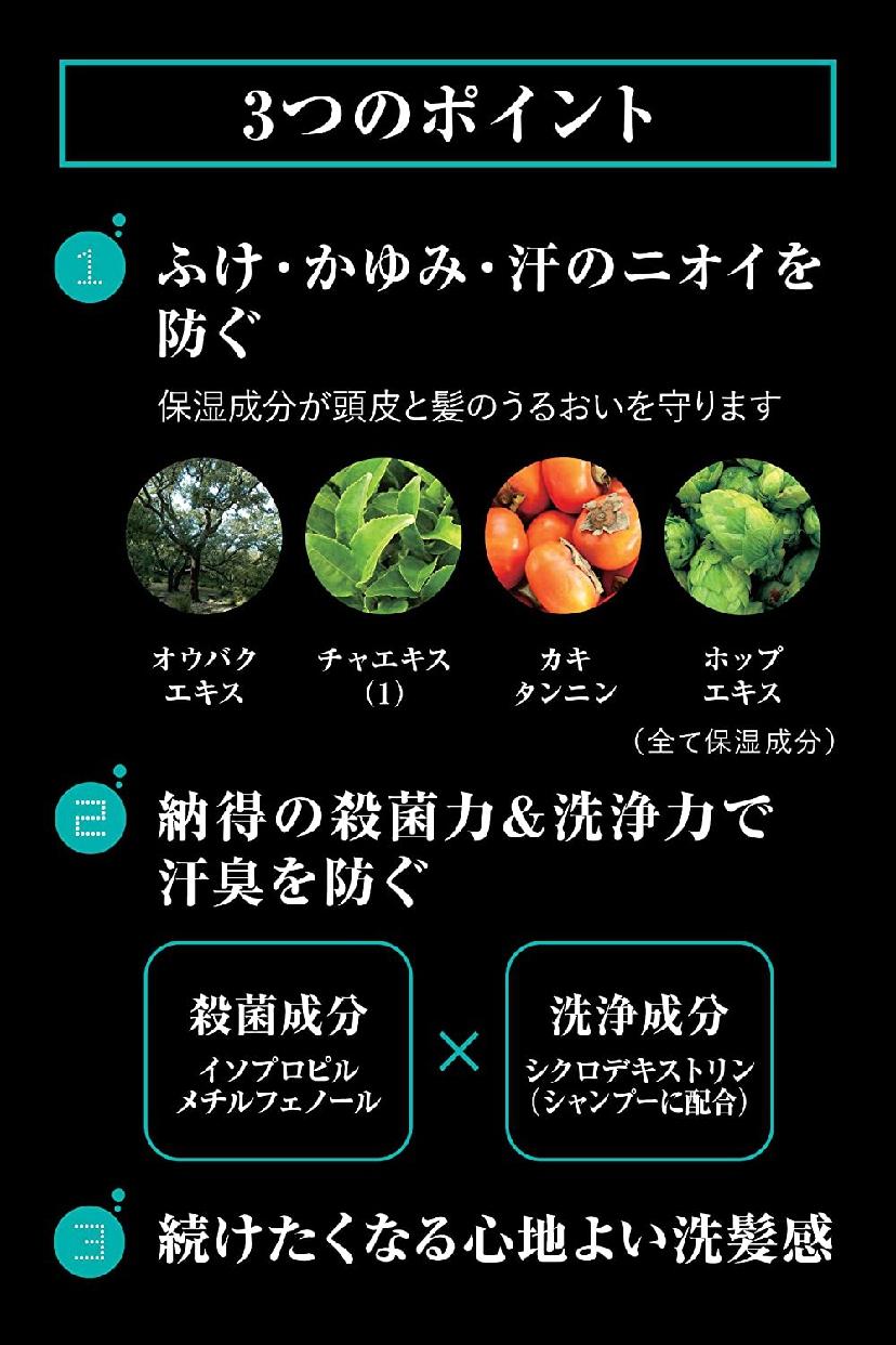 MARO(マーロ)薬用 デオスカルプ シャンプーの商品画像14