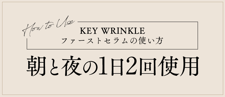 KEY WRINKLE(キーリンクル)first serumの商品画像39