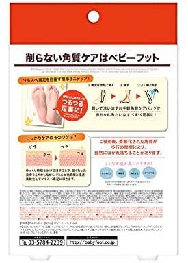 Baby Foot(ベビーフット) イージーパックDP 60分タイプの商品画像2