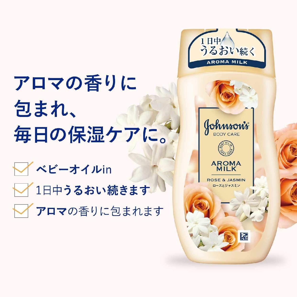 Johnson's BODY CARE(ジョンソン ボディケア)エクストラケア アロマミルクの商品画像3