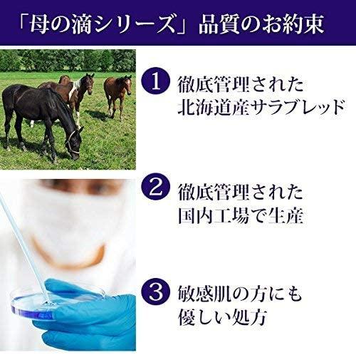 母の滴 プラセンタ化粧水の商品画像7