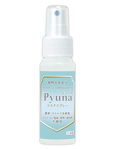 Puna(ピューナ)マスクスプレーの商品画像
