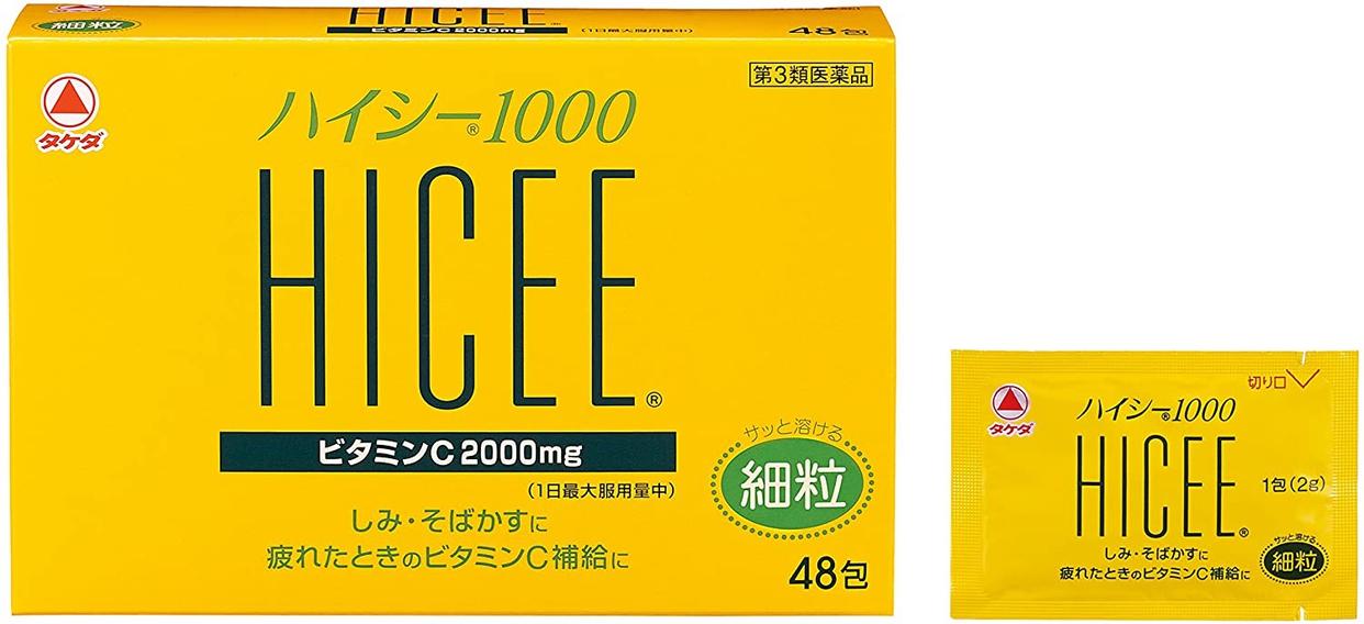 武田(Takeda) ハイシー1000の商品画像