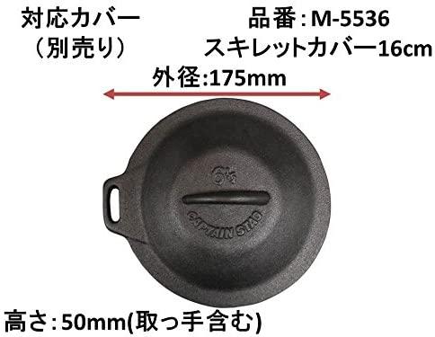 CAPTAIN STAG(キャプテンスタッグ) スキレット M−5535の商品画像3