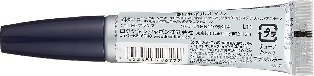 L'OCCITANE(ロクシタン) シア ネイルオイルの商品画像3