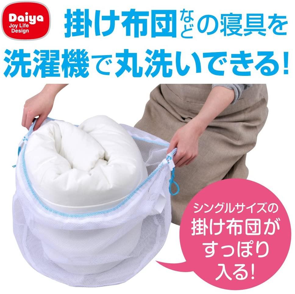Daiya(ダイヤ) 寝具用洗濯ネットの商品画像3