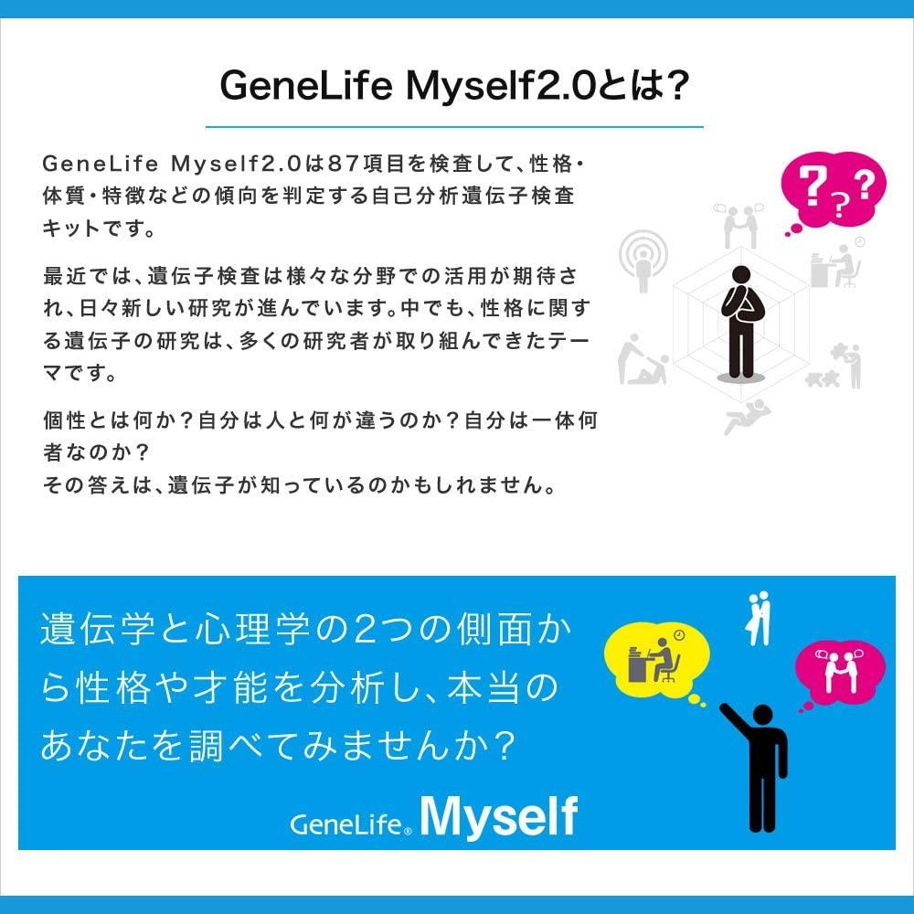 GeneLife(ジーンライフ) Genelife Myself2.0の商品画像4