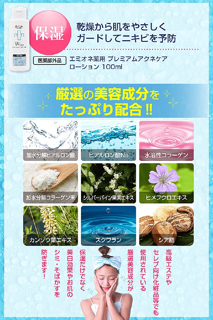 emione(エミオネ) 薬用 乳液 アクネケア リッチ ミルクの商品画像6