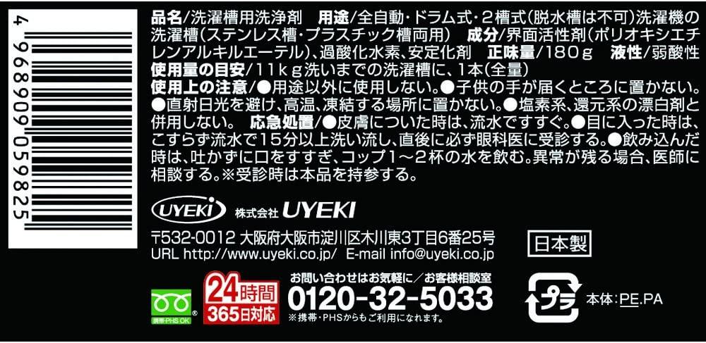 UYEKI(ウエキ)洗たく槽カビトルデスの商品画像2