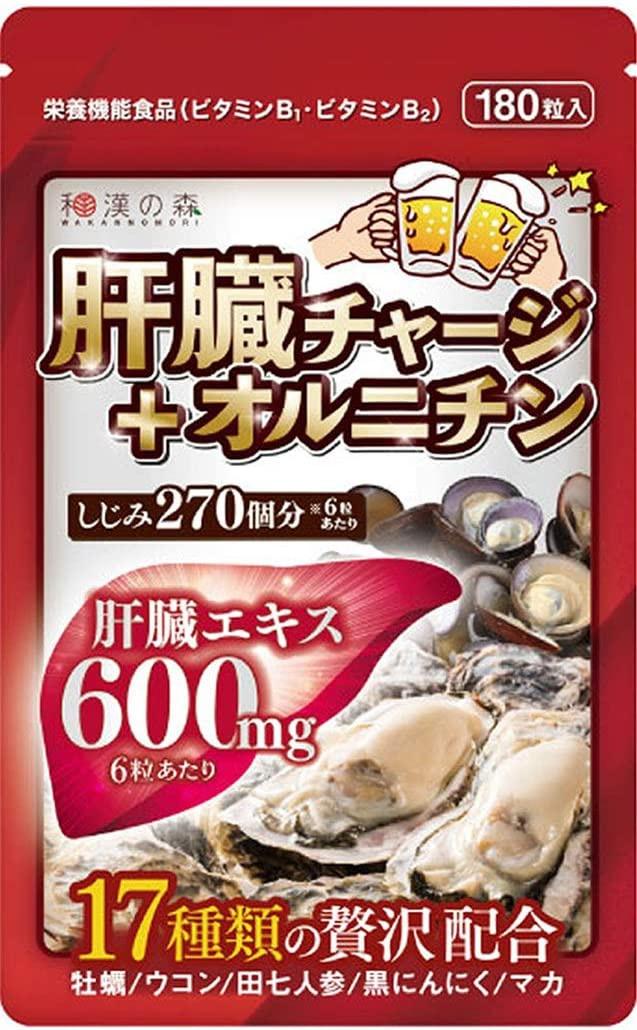 和漢 肝臓チャージ+オルニチンの商品画像