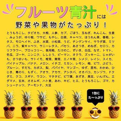 KOSEI(コウセイ) 国産フルーツ青汁の商品画像3