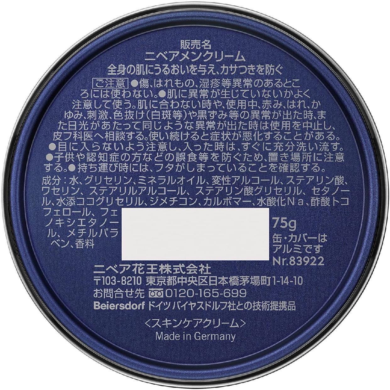 NIVEA MEN(ニベアメン)クリームの商品画像2