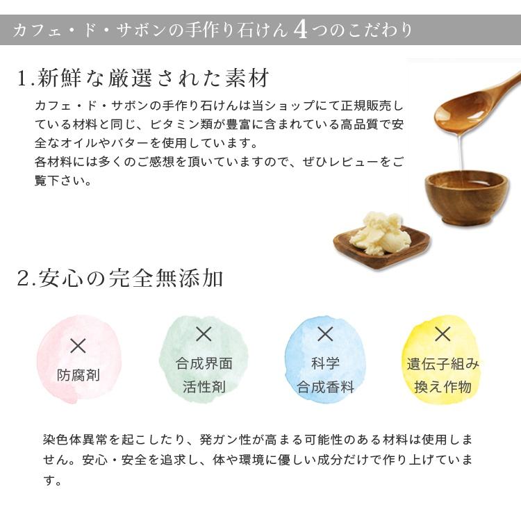 Cafe de Savon(カフェ・ド・サボン) 天然手作り石鹸 アルガンビューティーの商品画像3