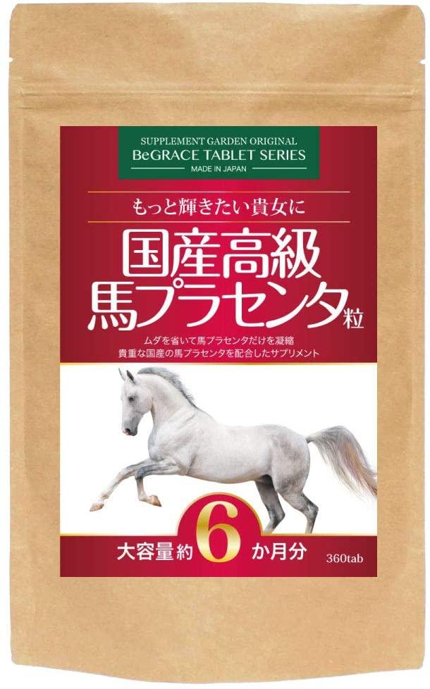 SUPPLEMENT GARDEN(サプリメントガーデン) 国産高級馬プラセンタ粒の商品画像