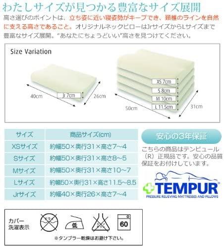 TEMPUR(テンピュール) オリジナルネックピローの商品画像6