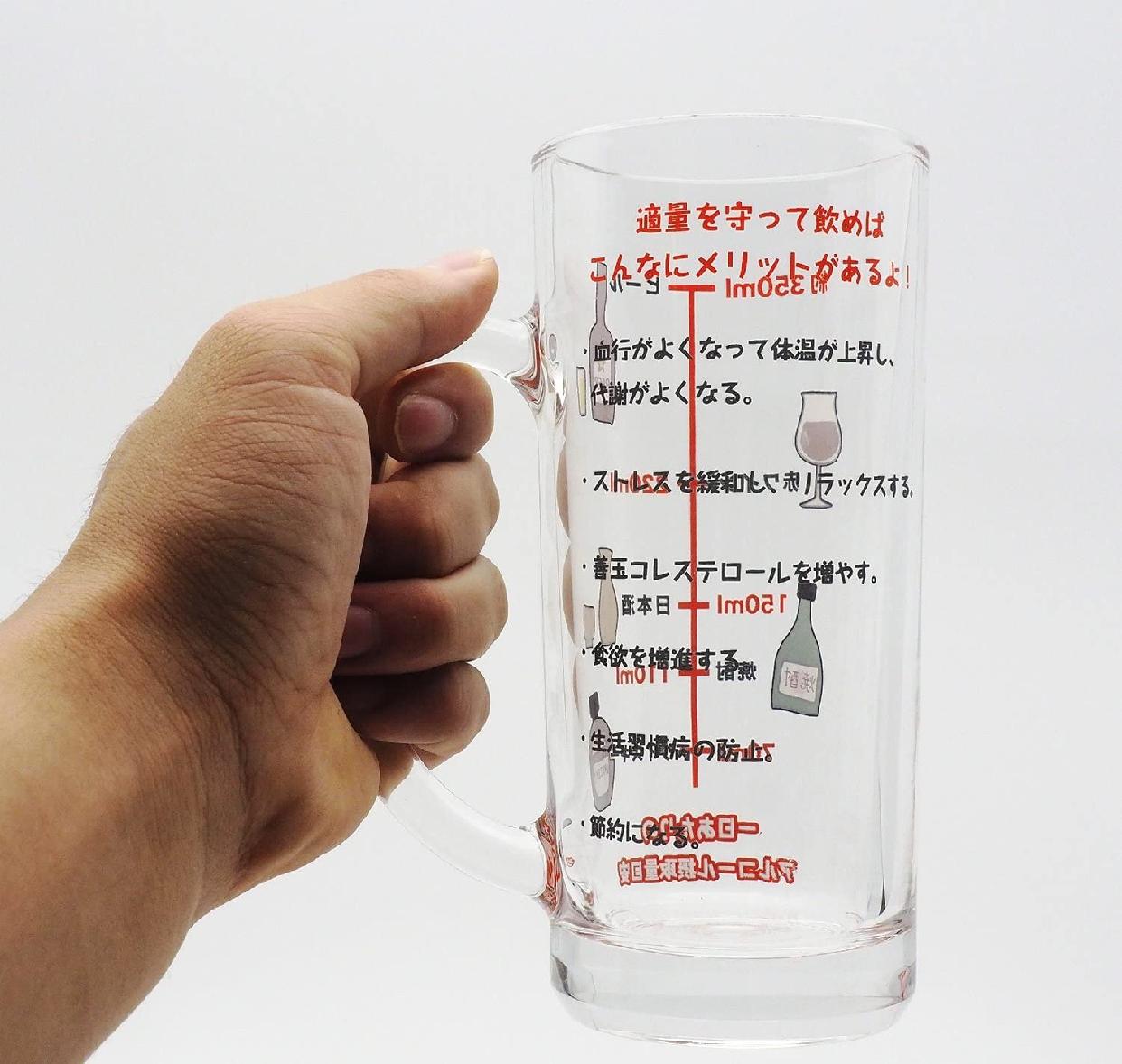 サンアート アルコール摂取適量 ジョッキSAN1982の商品画像4