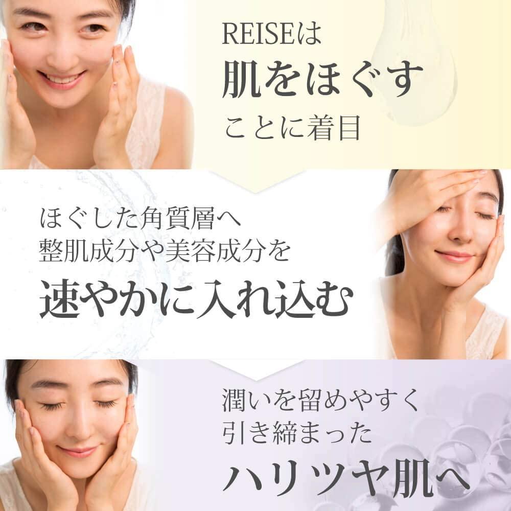 REISE(ライゼ) ブースターオイル ミスト化粧水の商品画像4