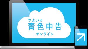 弥生 やよいの青色申告オンラインの商品画像