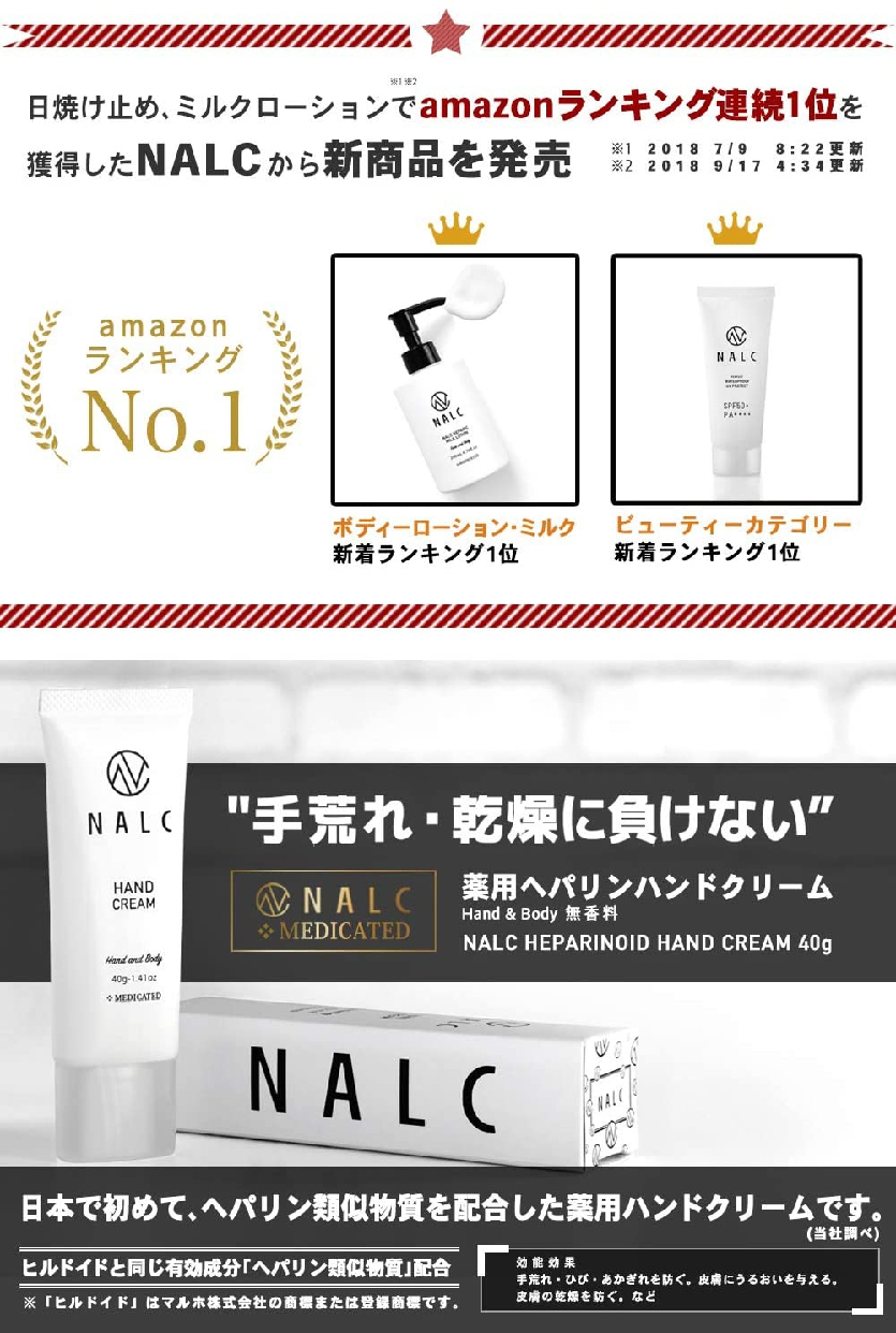 NALC(ナルク) 薬用ヘパリンハンドクリームの商品画像2