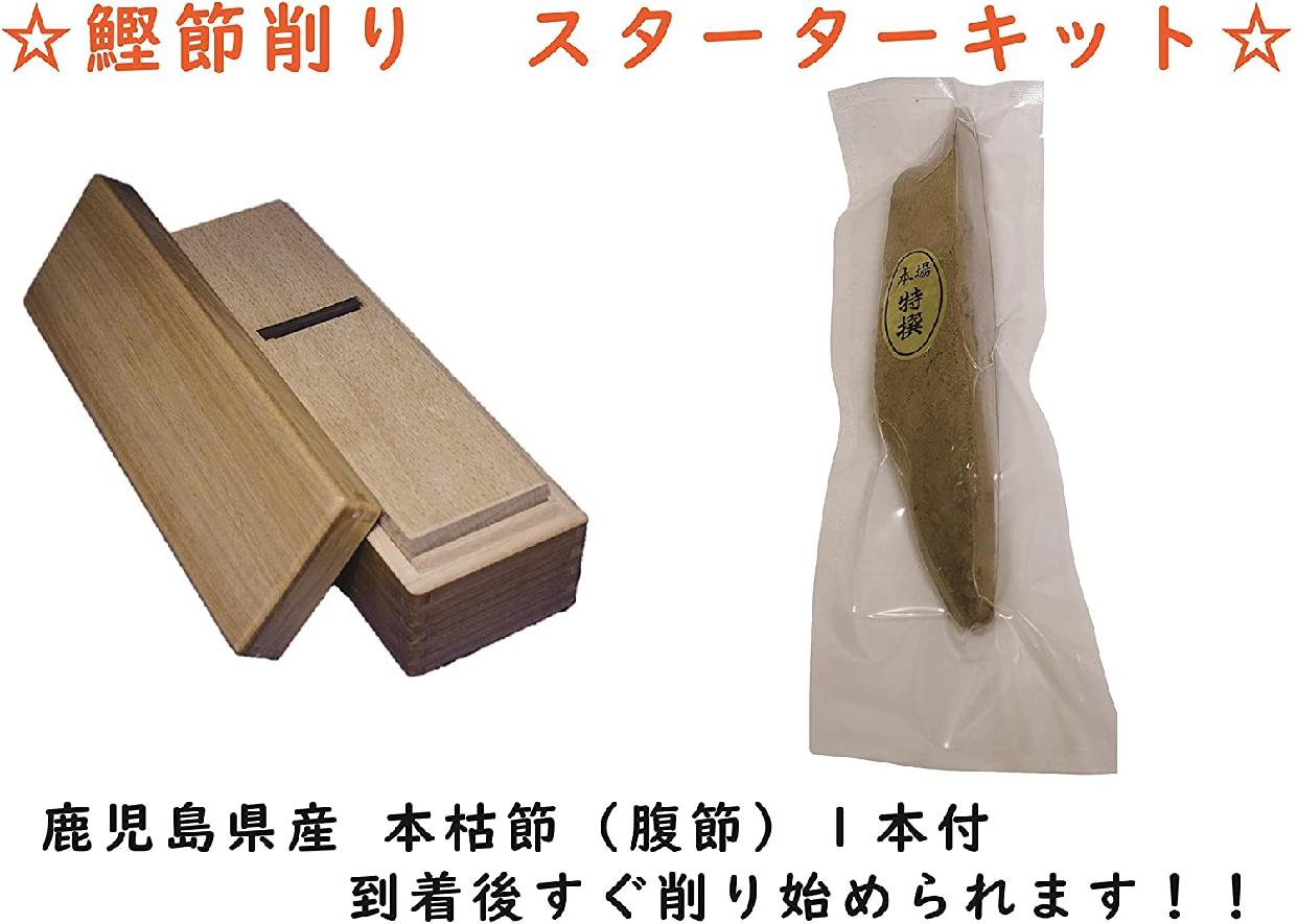 かつおぶしの中野 鰹節削り器「絹花」鹿児島産 本枯腹節 1本付の商品画像3