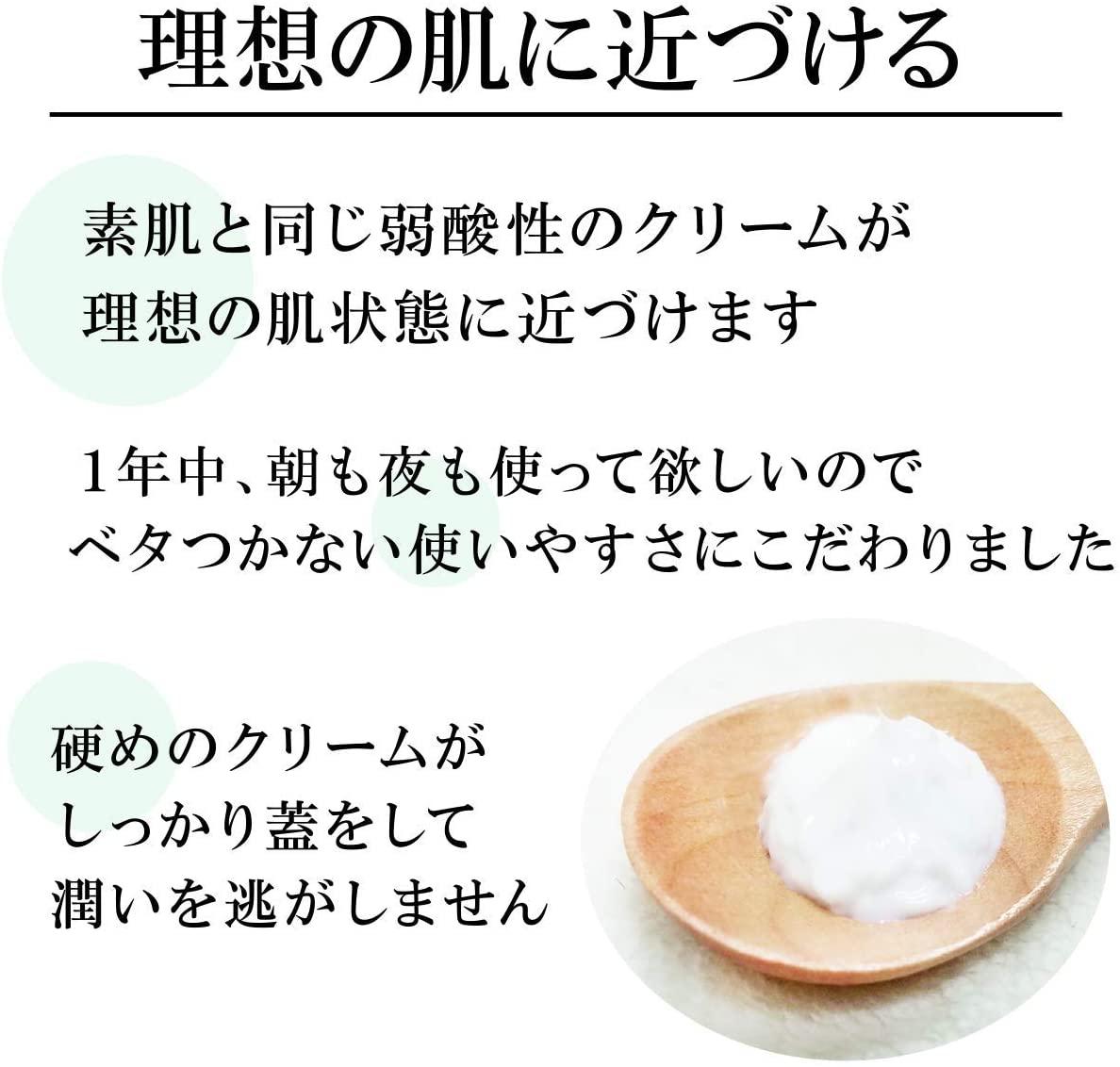 世田谷コスメ(Setagaya COSME) モイストリッチフェイスクリームの商品画像3