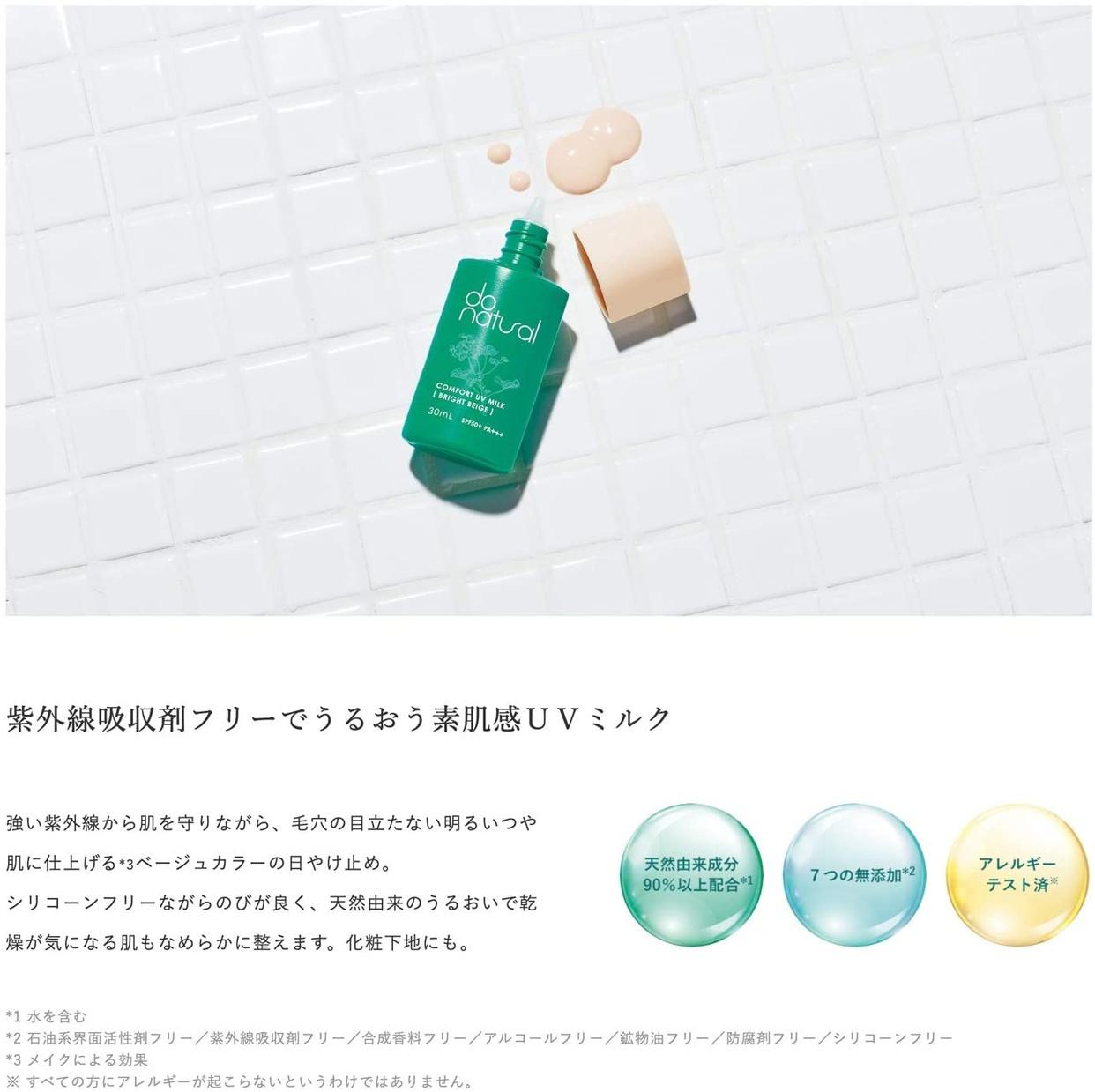 do natural(ドゥーナチュラル) コンフォート UV ミルクの商品画像3