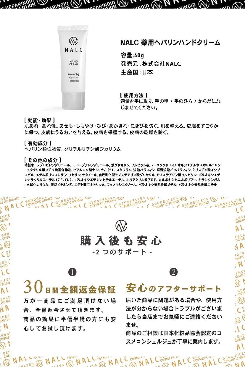 NALC(ナルク) 薬用ヘパリンハンドクリームの商品画像7