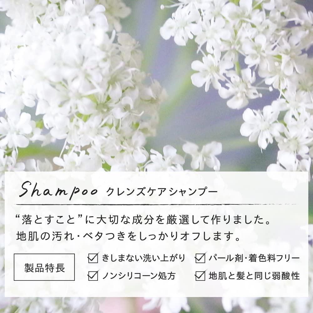 merit PYUAN(メリット ピュアン)スウィート&チャーミング クレンズケアシャンプーの商品画像5