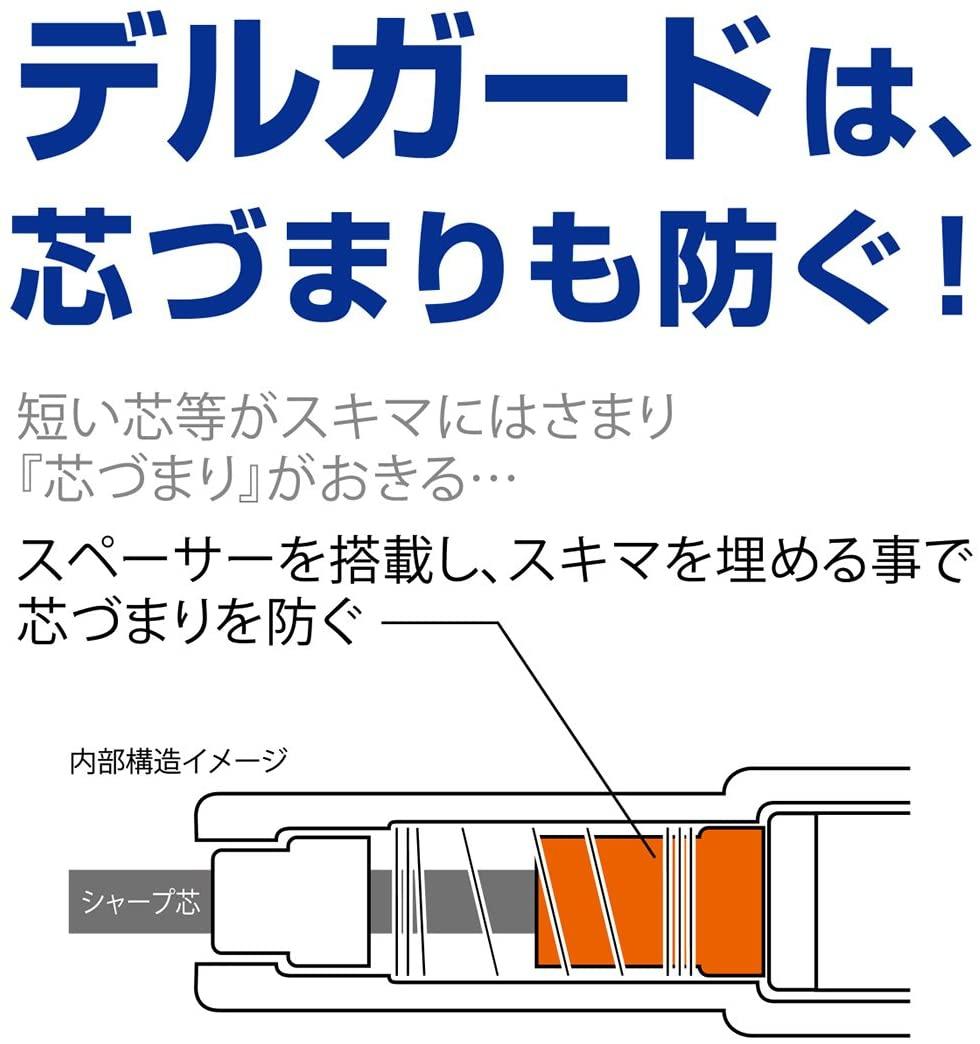 ZEBRA(ゼブラ) デルガード0.5 P-MA85の商品画像3
