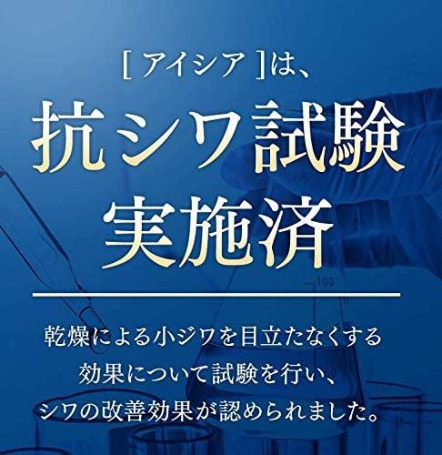 EYEXIA(アイシア)エイジングケアクリームの商品画像4