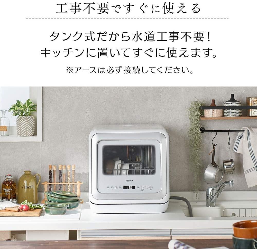 IRIS OHYAMA(アイリスオーヤマ) 食器洗い乾燥機 ホワイト KISHT-5000-Wの商品画像3
