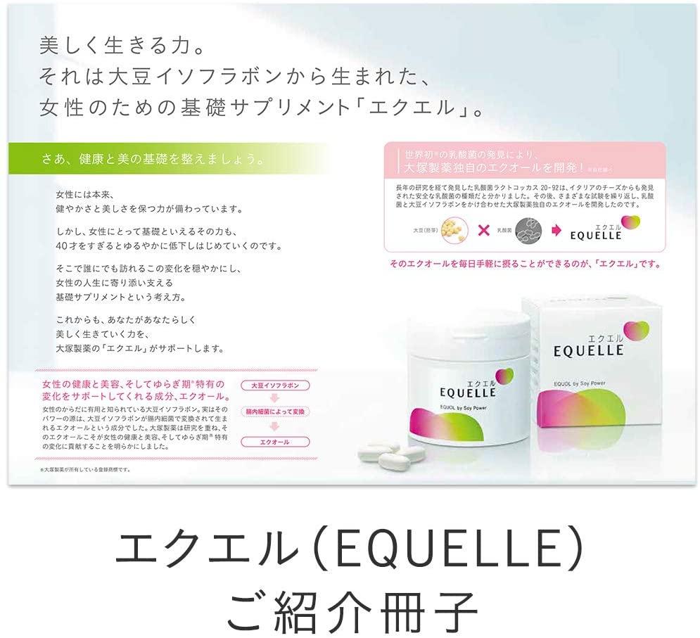 Otsuka(オオツカ) エクエルの商品画像5
