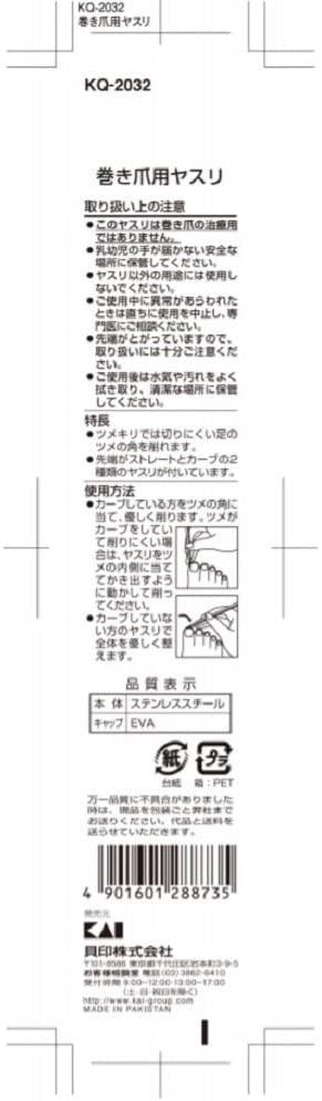 貝印(KAI) 巻き爪用ヤスリ KQ2032の商品画像2