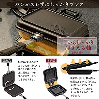 IRIS OHYAMA(アイリスオーヤマ) 具だくさんホットサンドメーカー シングル GHS-Sの商品画像4