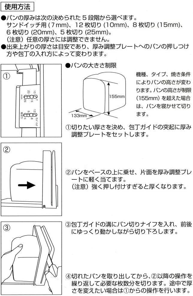 貝印(KAI) BreadySELECT パン切りナイフ&ガイドセット AC0059の商品画像7